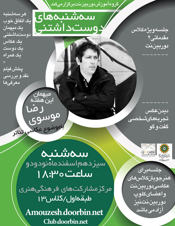 03-reza-mousavi-web